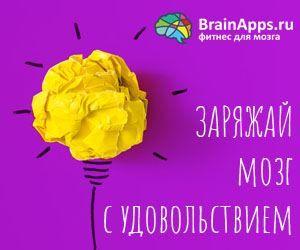 заряжай мозг с удовольствием