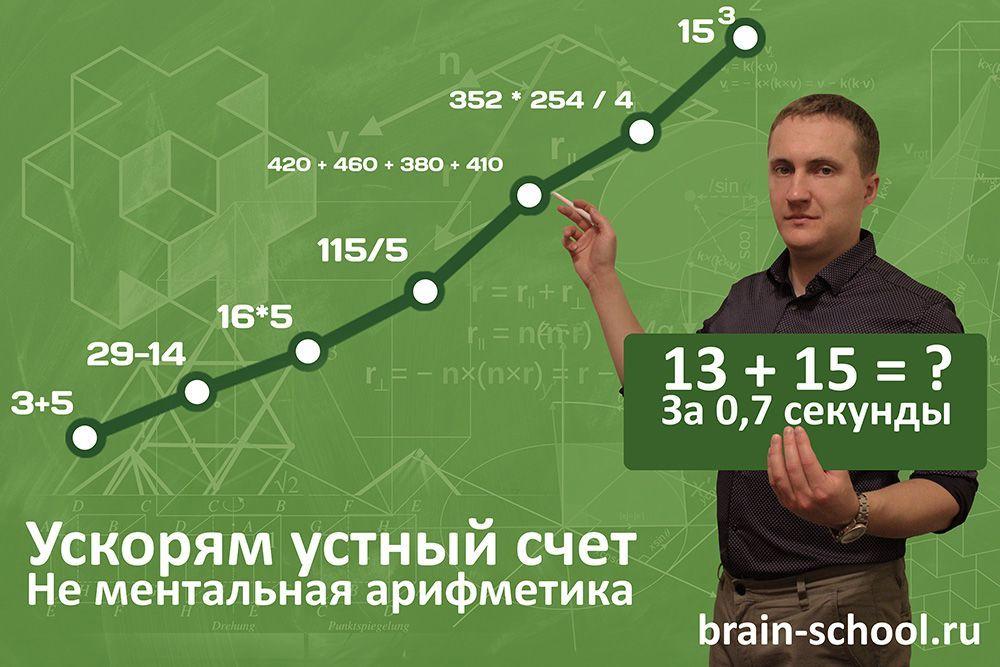 Научитесь быстро считать в уме за 30 дней