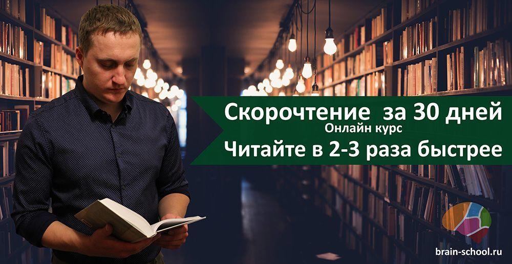 Научим быстрее читать