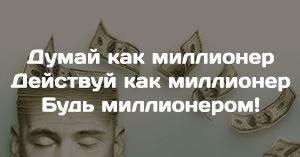 Думай как миллионера, действуй как миллионер, будь миллионером!