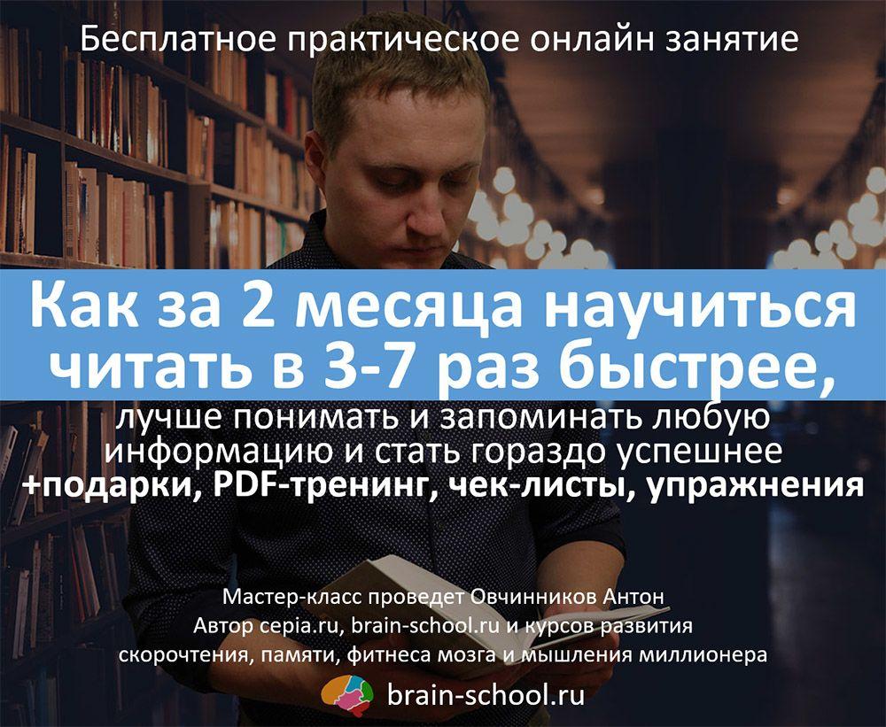 Открытое практическое онлайн-занятие Как за 2 месяца научиться читать в 2-3 раз быстрее и стать успешнее во всех сферах жизни