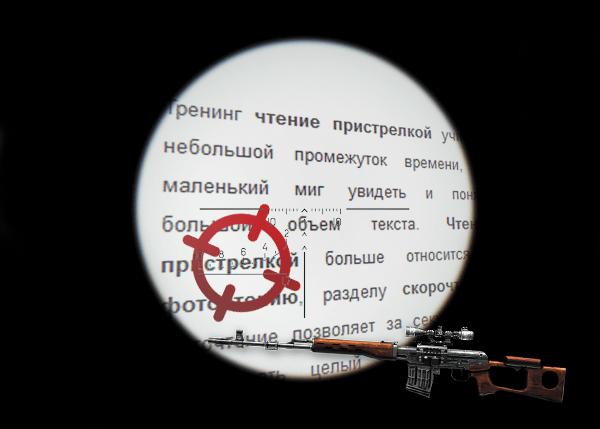 Чтение пристрелкой, Пристреляй своя глаз! Скорочтение, фоточтение, тренажер