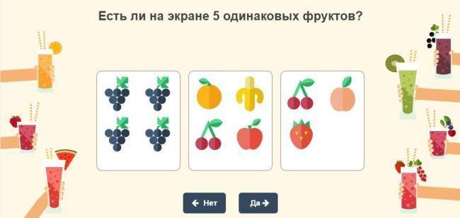 Фруктовая математика - игра на развитие устного счета, ментальной арифметики