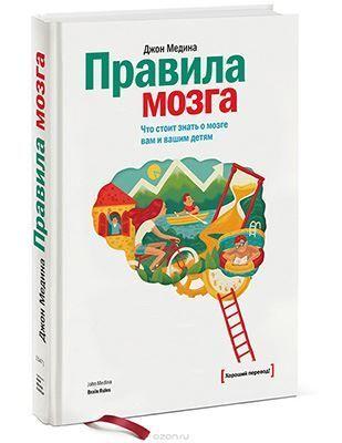 Джон Медина, правила мозга, Медина, читать, бесплатно, скачать