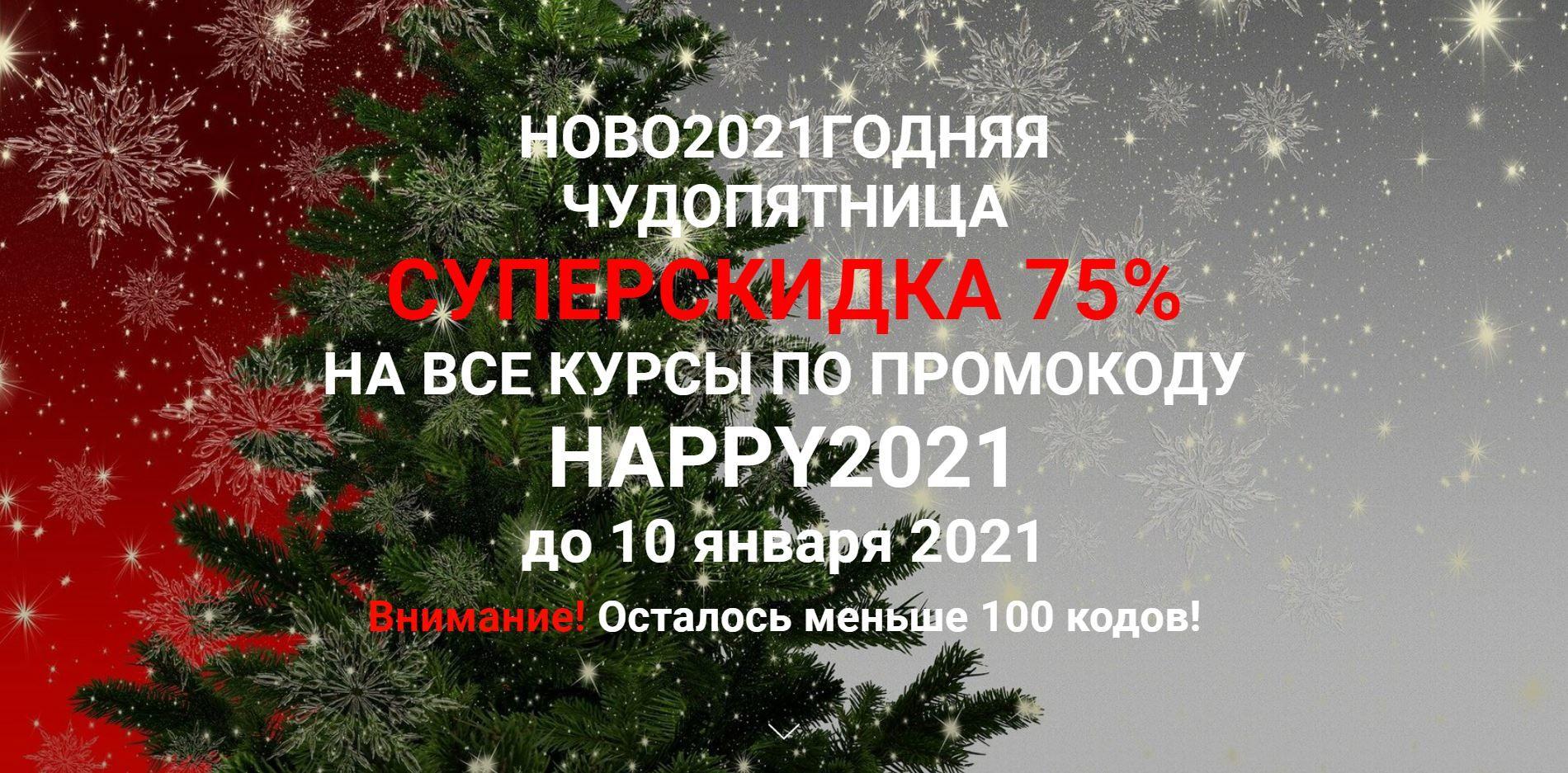 Cкидка 75% на все курсы по промокоду HAPPY2021