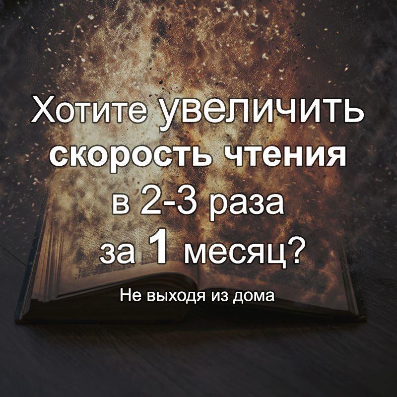 Увеличить скорость чтения в 3 раза