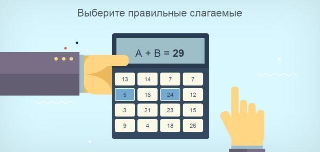 Играть в математические матрицы