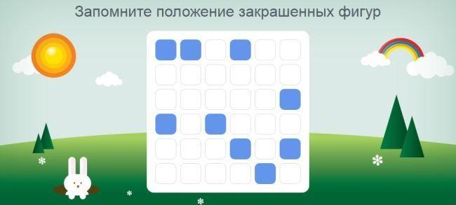 Играть в матрицы памяти, развитие памяти и внимания