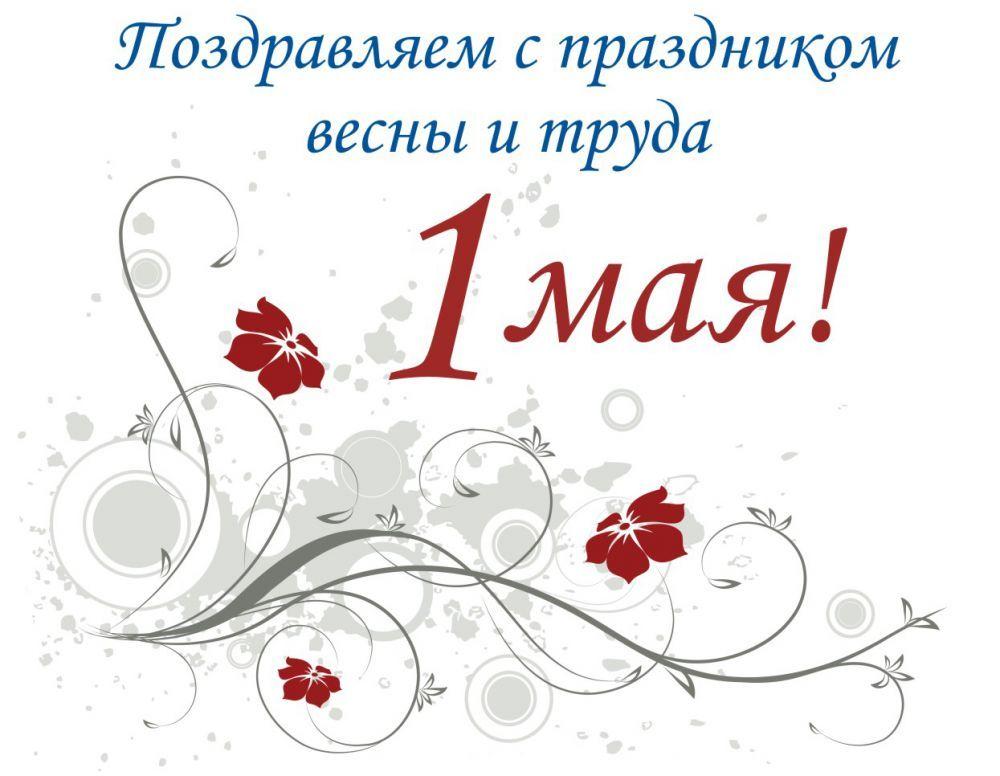 1 мая какой праздник? Официальное название праздника найдете у нас на странице. Поздравьте своих друзей, близких открытками, картинками.