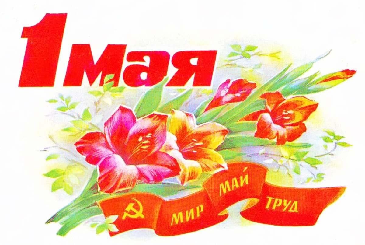 1 мая праздник весны и труда картинки открытки