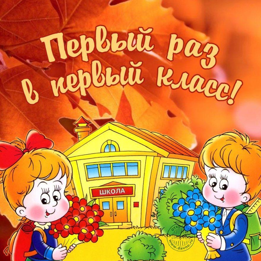 1 сентября 2018 года в России картинки открытки фотографии бесплатно