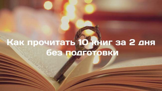 как прочитать 10 книг за 2 дня без подготовки методика советы техника чтение