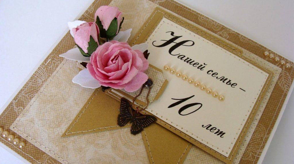 Поздравление на 10 лет совместной жизни мужу