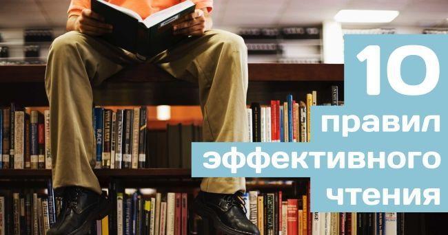 книги скорочтение правила эффектиновго чтения
