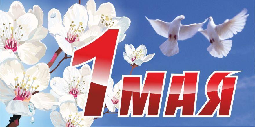 Открытка поздравление с праздником 1 мая