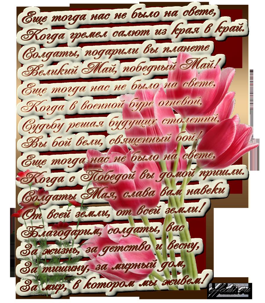 Праздник 9 мая - поздравление стихом