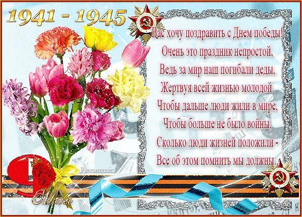 9 мая - празднование, стихотворение