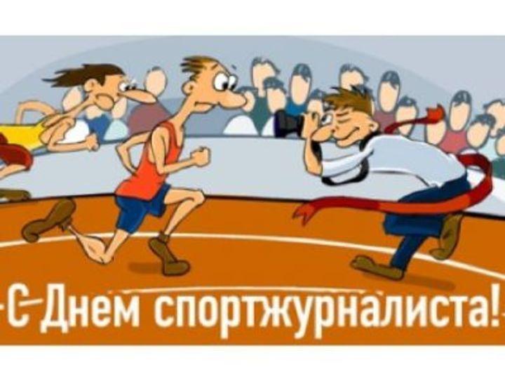Какой праздник отмечают 2 июля? - День спортивного журналиста