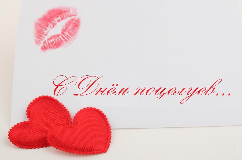 Какого числа день поцелуев - 6 июля