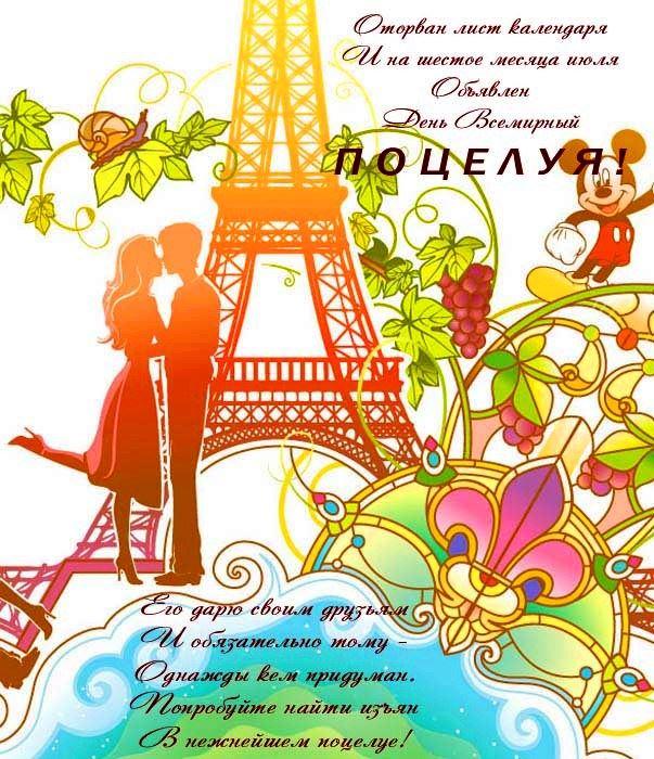 Красивая открытка на день поцелуя