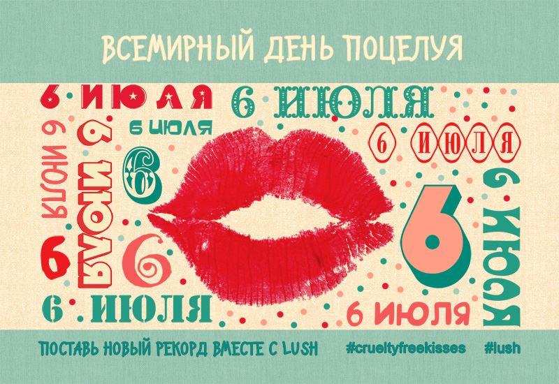 Какого числа день поцелуев?