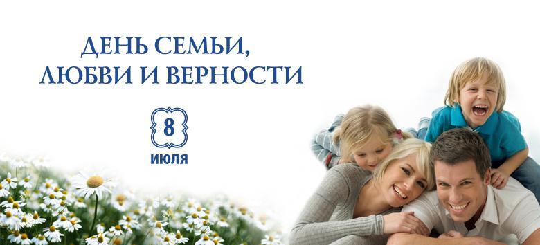 Хорошая картинка - открытка на день семьи