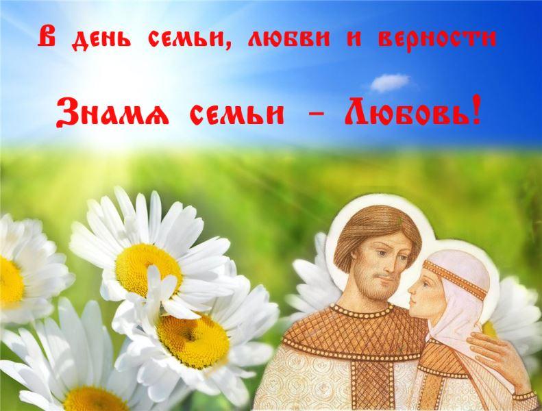 Классное поздравление на день Семьи и верности