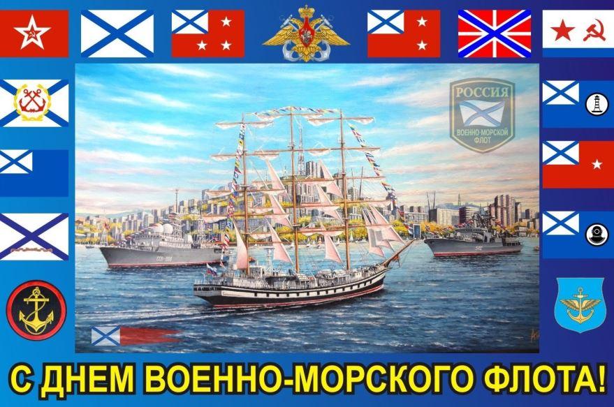 День ВМФ 2019 года в России. Какого числа, мероприятия в СПб, Севастополе изоражения
