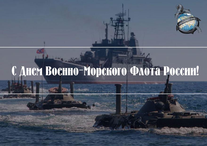 День ВМФ - 29 июля