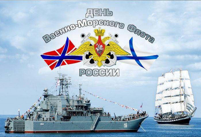 День ВМФ число - 28 июля 2019 года
