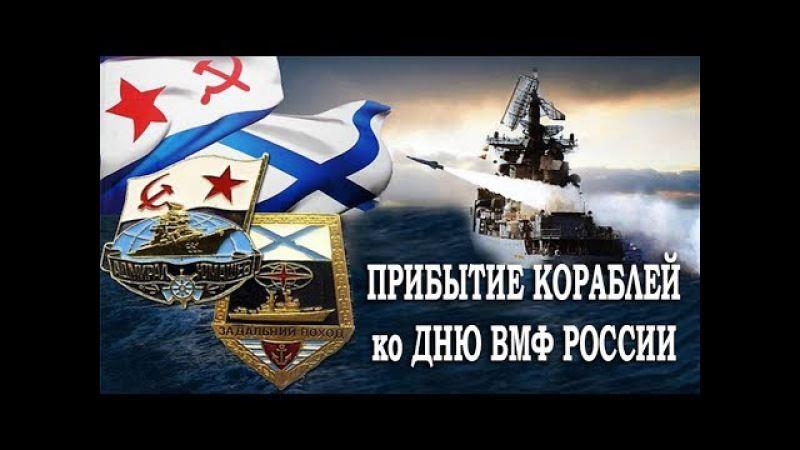 28 июля День Военно-Морского Флота