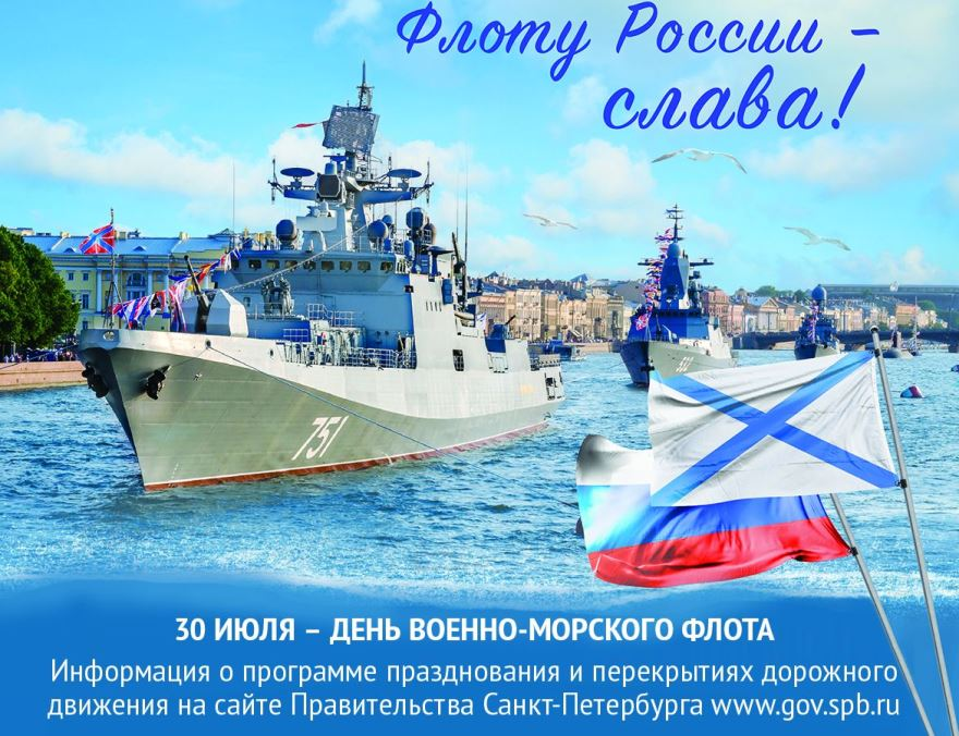 29 июля День Военно-Морского Флота