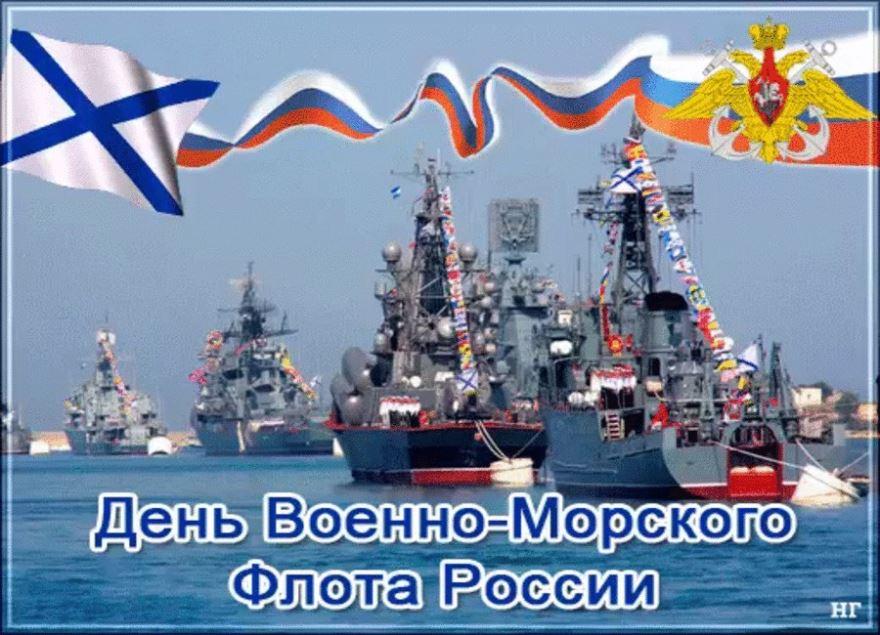 День ВМФ - поздравления