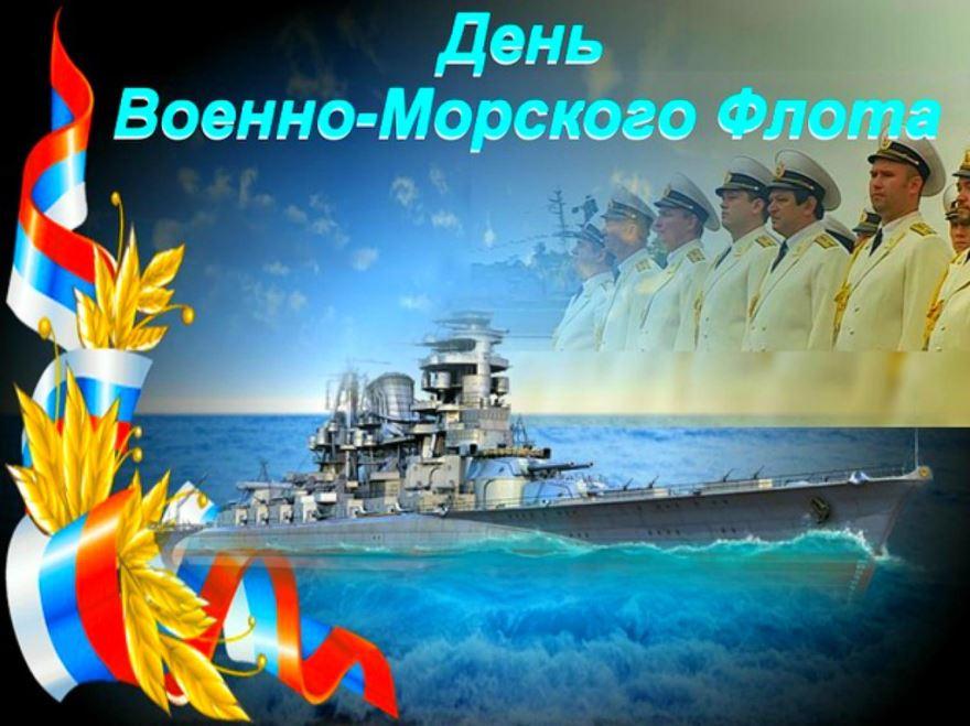 Открытки с днем ВМФ