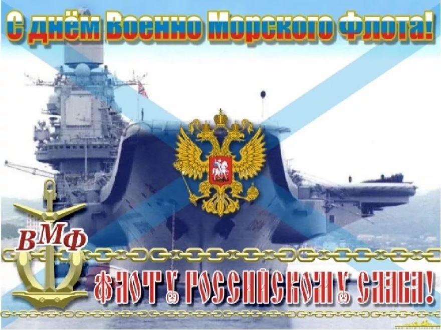Открытки и картинки ко дню ВМФ