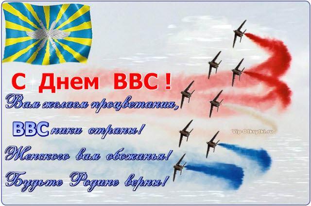 12 августа День Военно-воздушных сил