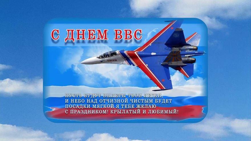 День ВВС - поздравления