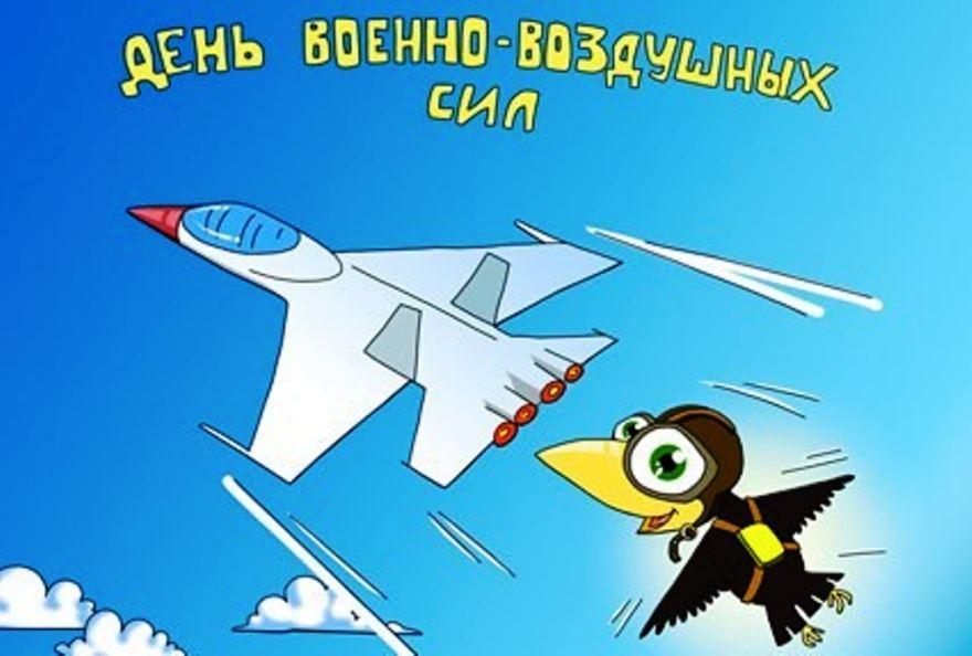 Августа, открытки с днем авиации 12 августа