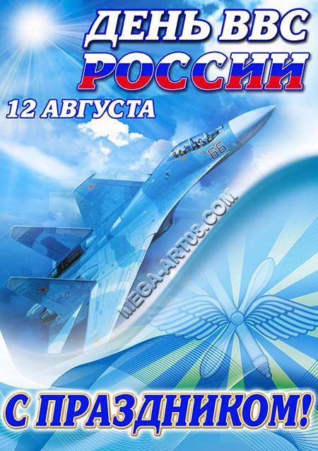 Праздники в августе в России