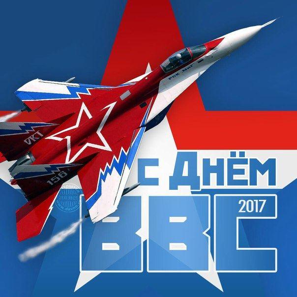 День ВВС