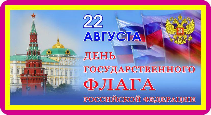 22 августа какой праздник