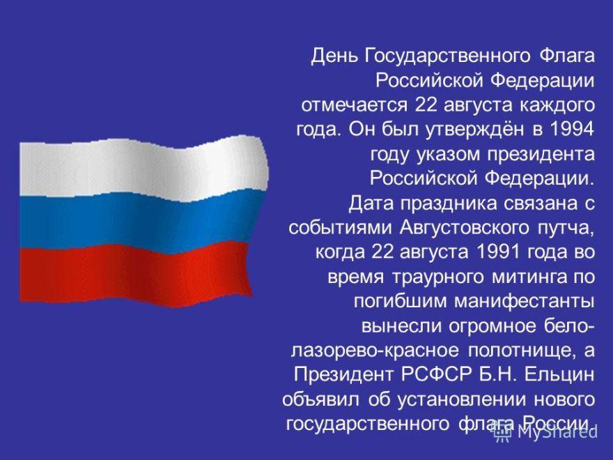 22 августа День Государственного флага РФ