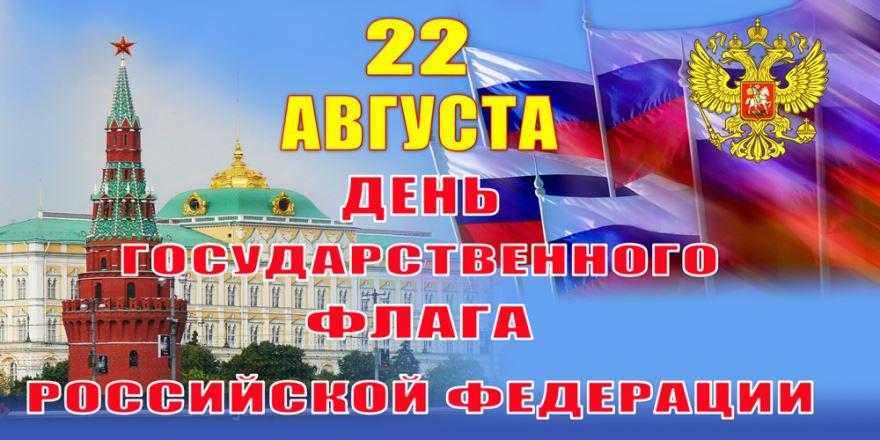 Август какие праздники в россии