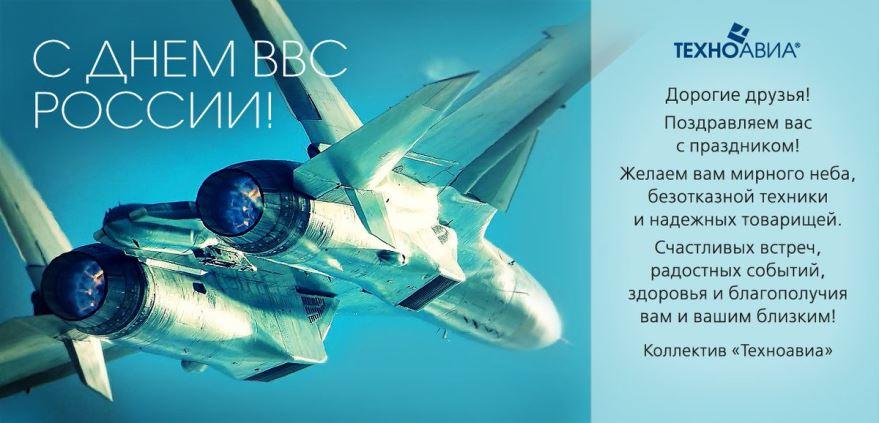 Какого числа праздник День Военно-воздушных сил