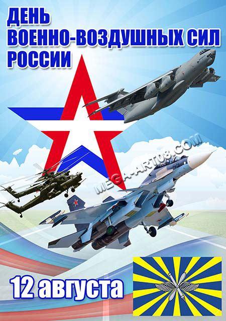 Красивая открытка на день ВВС