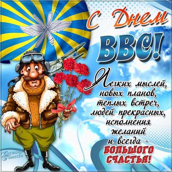 Поздравление служивших в ВВС России