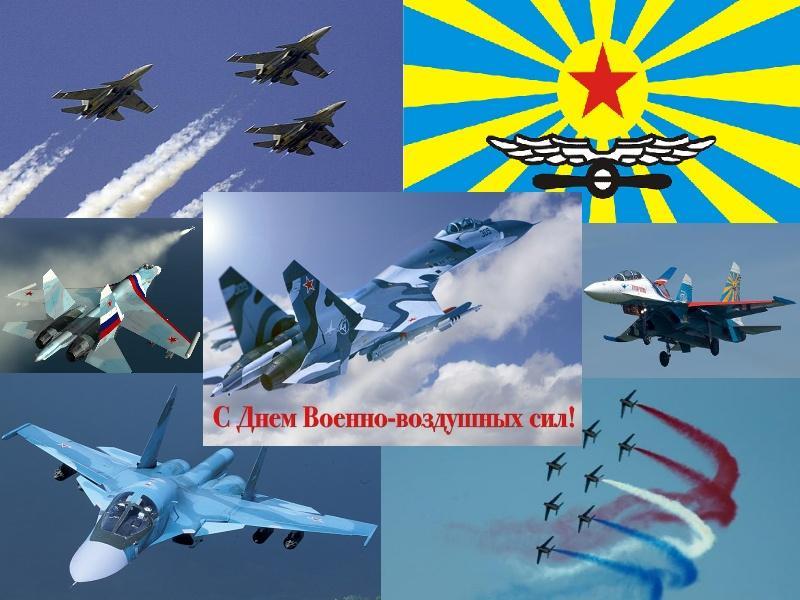 Август - День ВВС