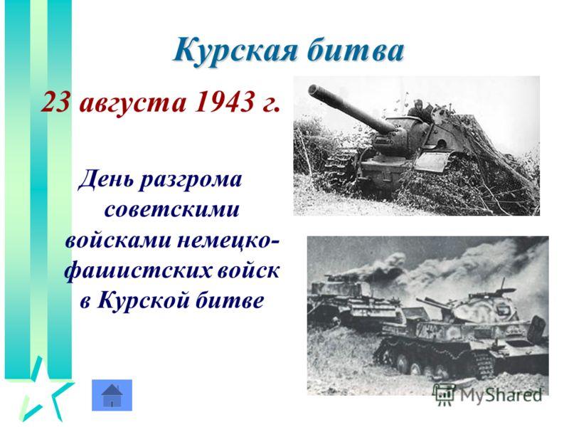 День воинской славы - 23 августа