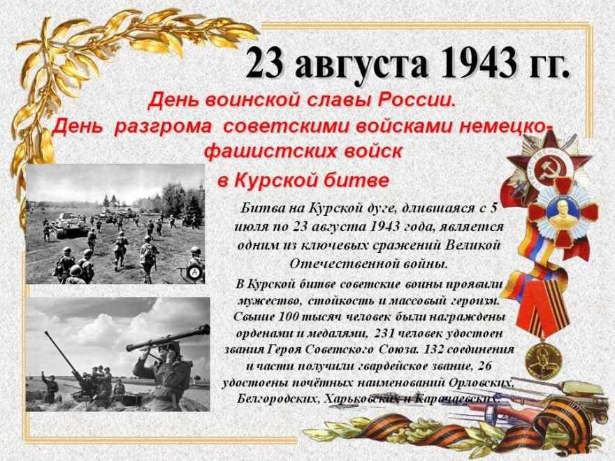 23 августа праздник