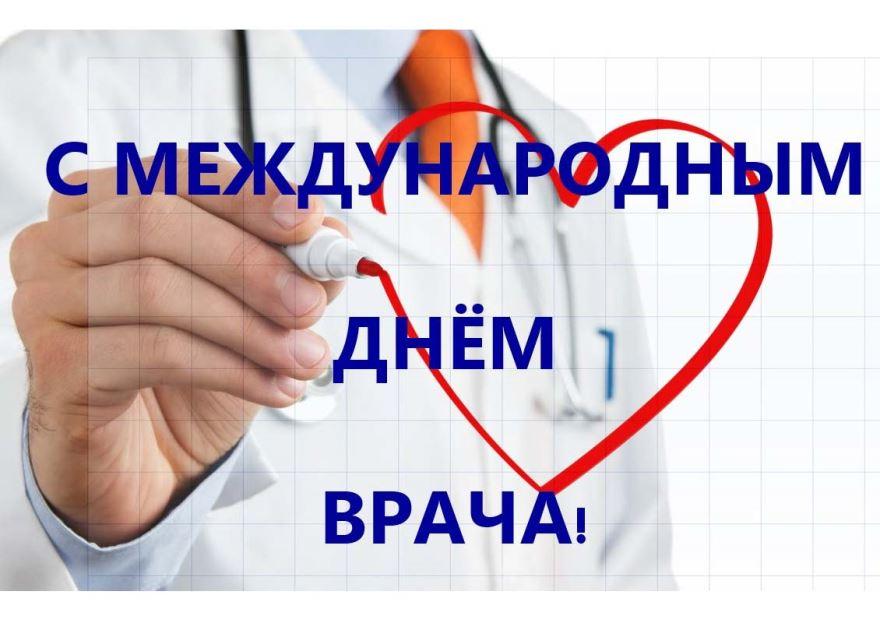Поздравление на 3 октября с днем врача